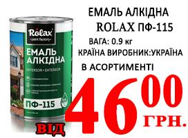 ЕМАЛЬ-ПФ-115