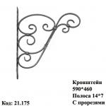 код. 21.175 Кронштейн Розмір 590×460мм, полоса 14×7 мм з прорізями