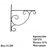 код. 21.205 Кронштейн  Розмір 320×275, полоса 12×6 мм фактурна