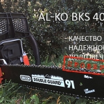 benzopila-alko-bks-4040