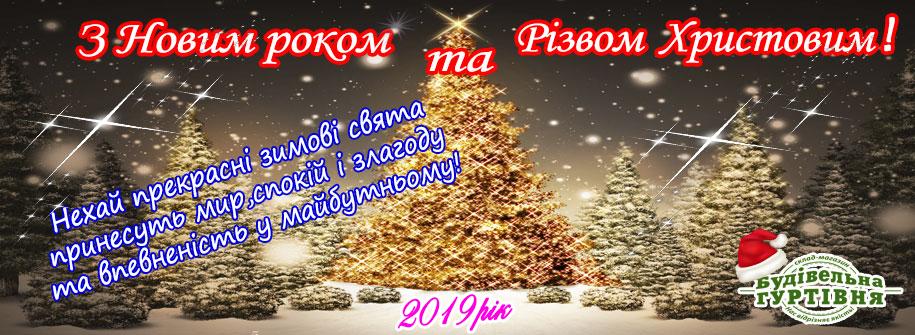 -рік-сайт