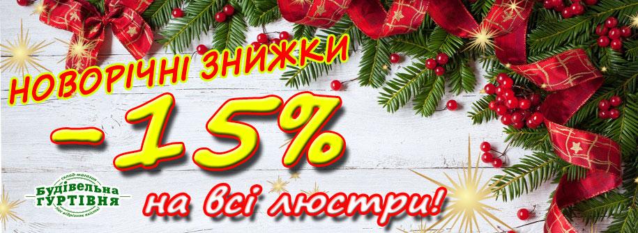 -сайт-15-люстри